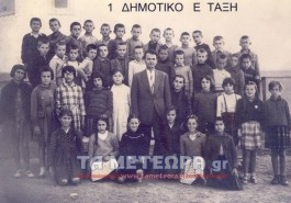 1961 a dhmotiko