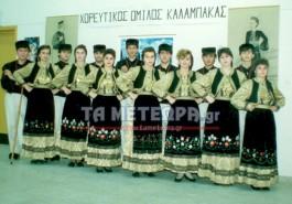 HOREFTIKO-KALAMBAKAS-1990