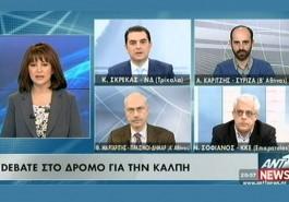 SKREKAS-TV ANT1-DEBATE