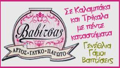BABITSAS_245