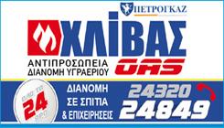 XLIBAS_YGRAERIO_245x140