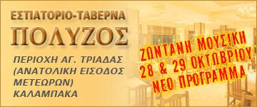 polyzos_zontanhmoysikh