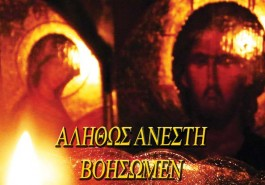 alhthos-anesth_agios-vhsarion
