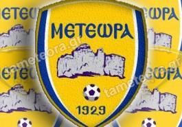 as-meteora_logo1