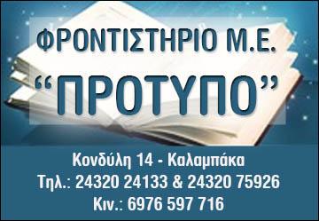 protypo2016b