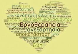 ergotherapeia