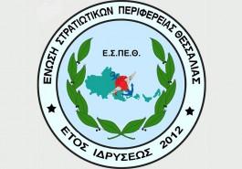 espeth_stratiotikoi_logo