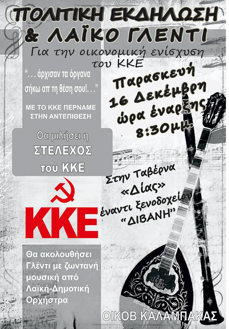 kkke_glenti_kalampaka1