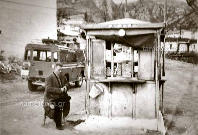 Καλαμπάκα 1966