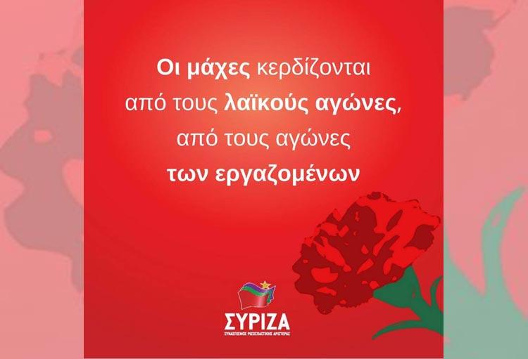 ΣΥΡΙΖΑ Πρωτομαγιά