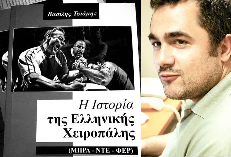 Η ιστορία της Ελληνικής χειροπάλης