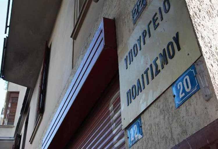 Υπουργείο Πολιτισμού ΚΑΣ