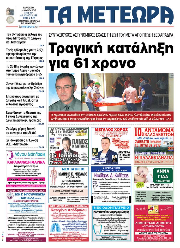 """εφημερίδα """"Τα Μετέωρα"""""""