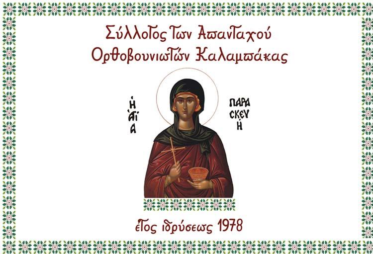 Σύλλογος Απανταχού Ορθοβουνιωτών