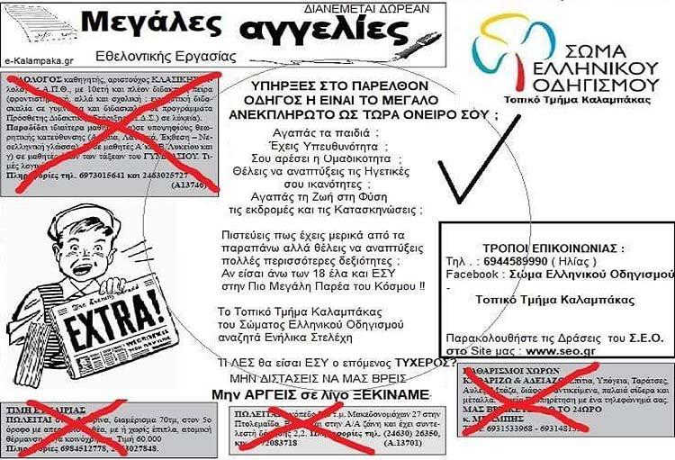 Σώμα Ελληνικού Οδηγισμού Καλαμπάκας