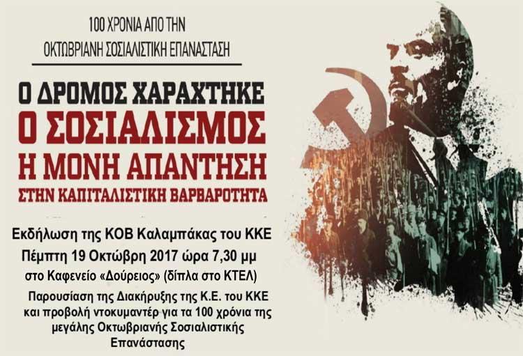 Οκτωβριανή Επανάσταση