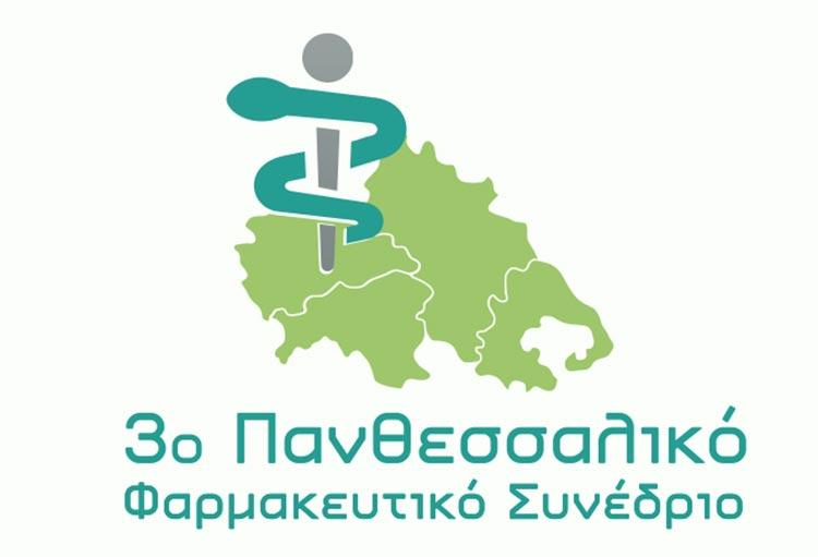 Πανθεσσαλικό Φαρμακευτικό Συνέδριο