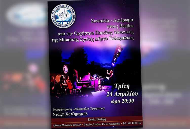 Μουσική Σχολή Δήμου Καλαμπάκας