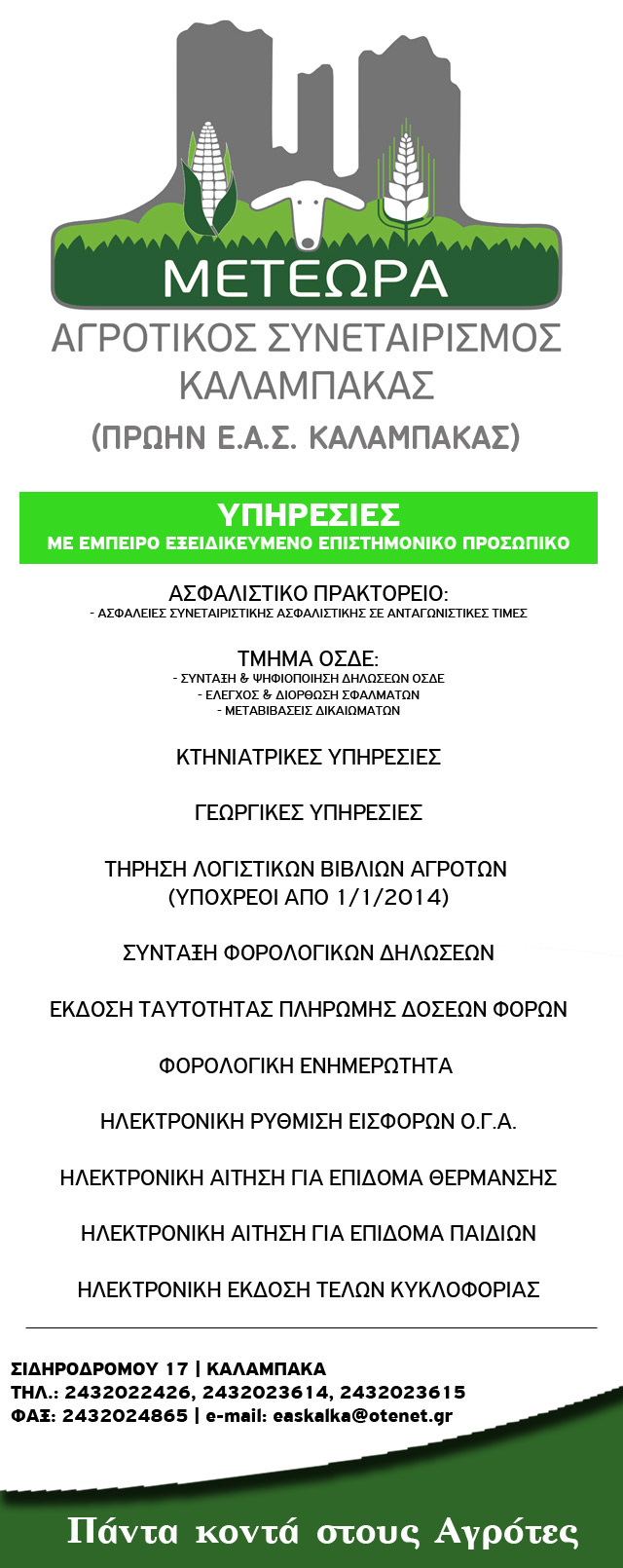 AGROTIKOS SYNETAIRISMOS MET
