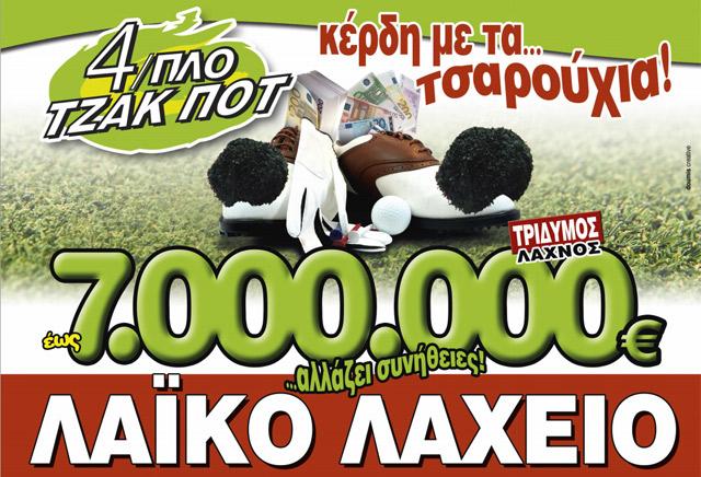 LAIKO TZAKPOT