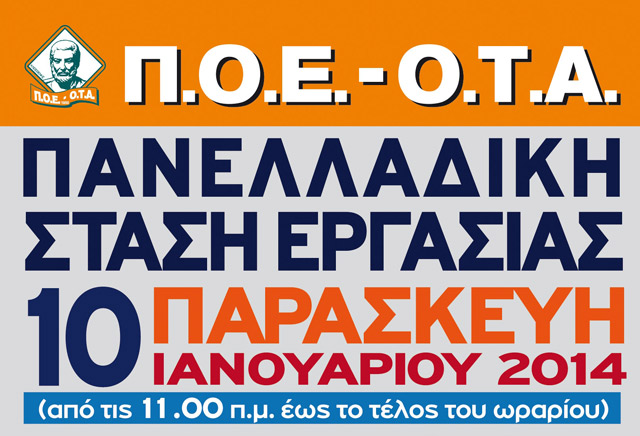 POE-OTA-APERGIA-10-1