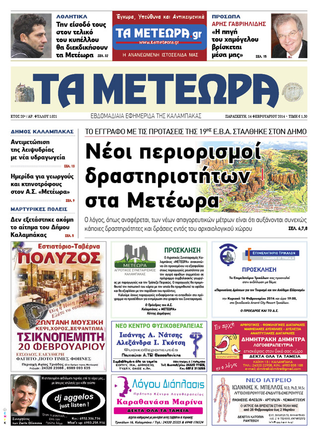 tameteora140214