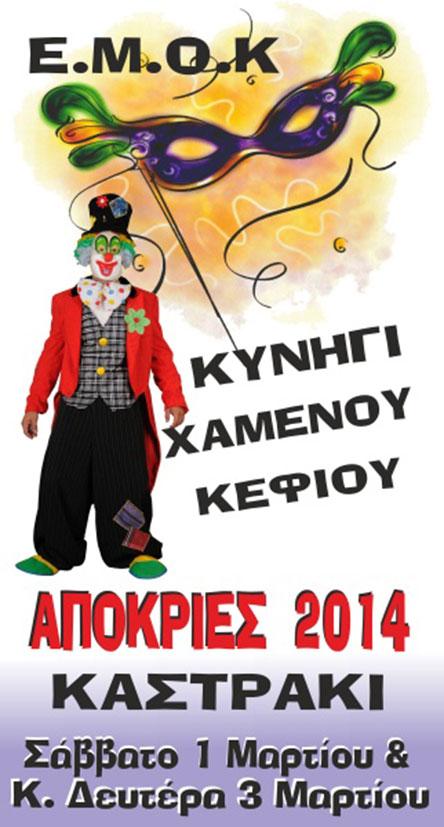 EMOK-PROGRAMMA-APOKRIES-2