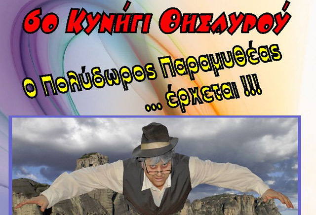 KYNHGI THISAYROY SYNANTHSH