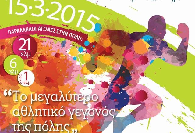 IMIMARATHONIS-STAMOPOYLOS-2015-1