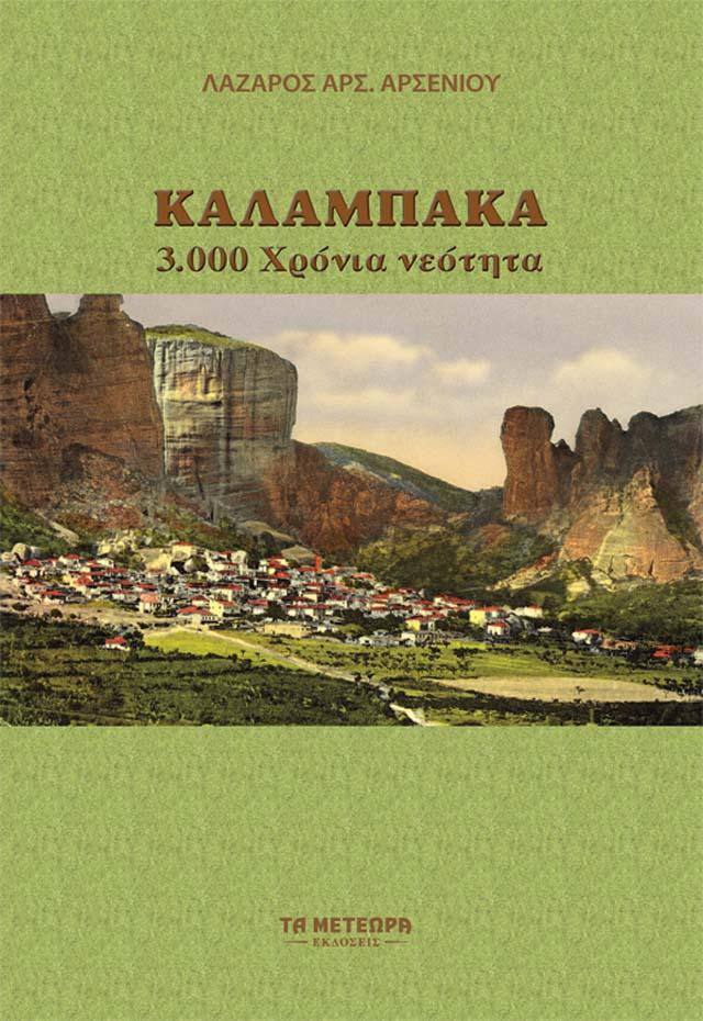 KALAMPAKA-3000 XRONIA NEOTHTA