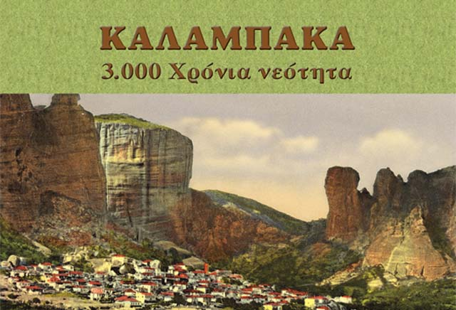 KALAMPAKA-3000 XRONIA NEOTHTA 2