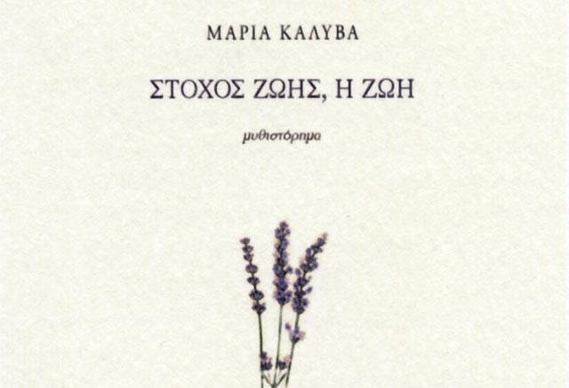 KALIVA-STOHOS-ZOIS-2