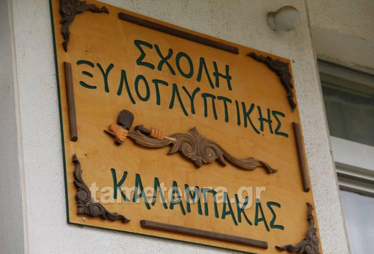 xilogliptikh-sxolh-kalampakas_25-11-15_00041