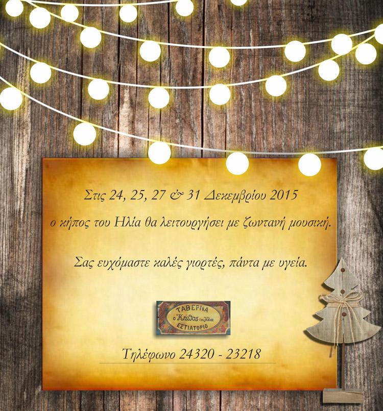 KHPOS_HLIA_REVEGION_2015_2