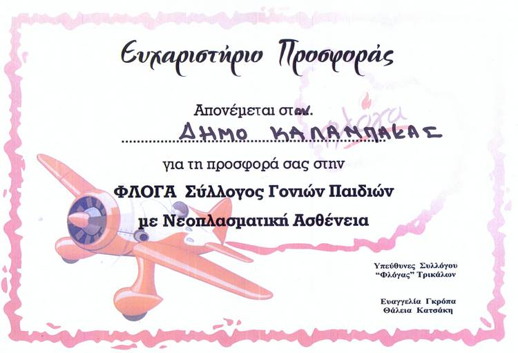 elpis-dimos_kalampakas_00004