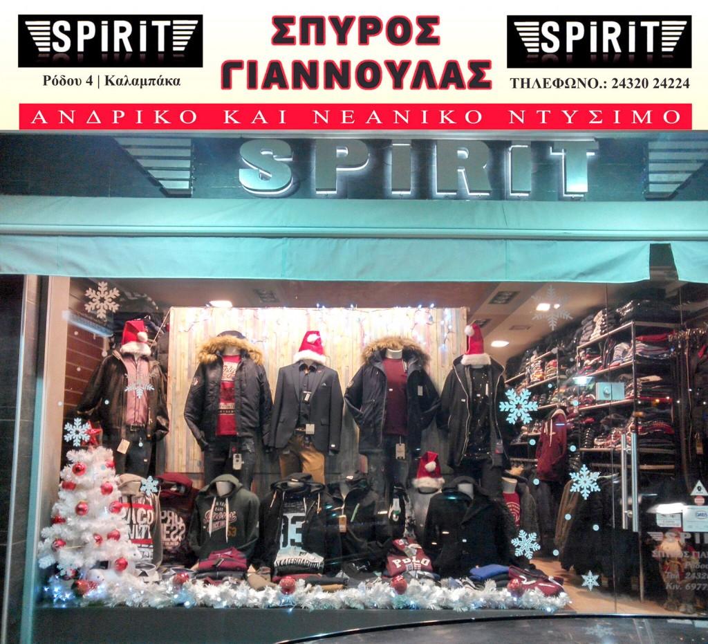 spirit_christmass2016