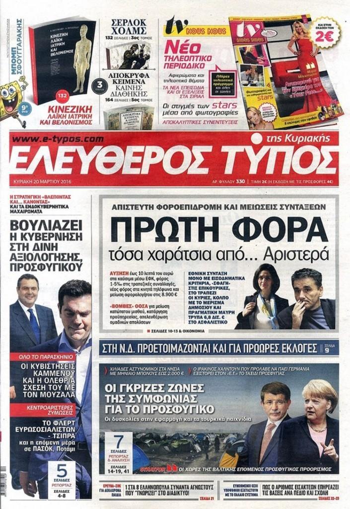 ELEYTHEROSTYPOS20316