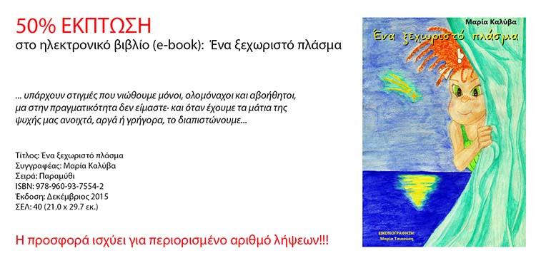 xehoristo-plasma_ebook2