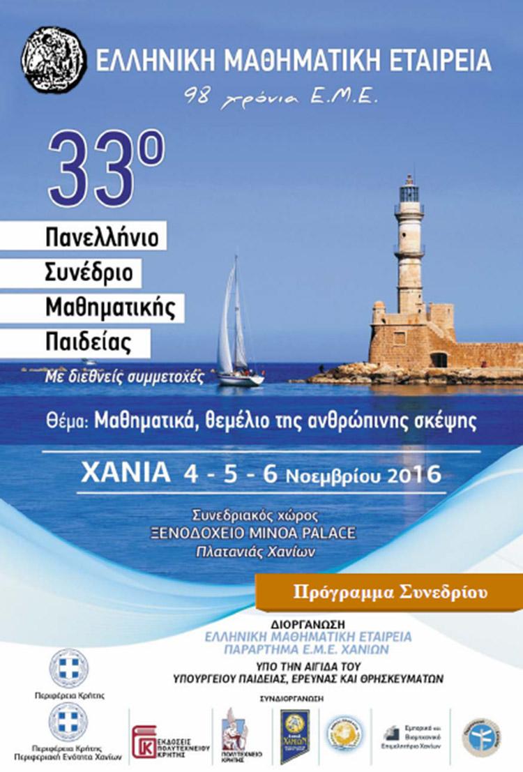 synedrio_mathimatikhs_etaireias_xania_4