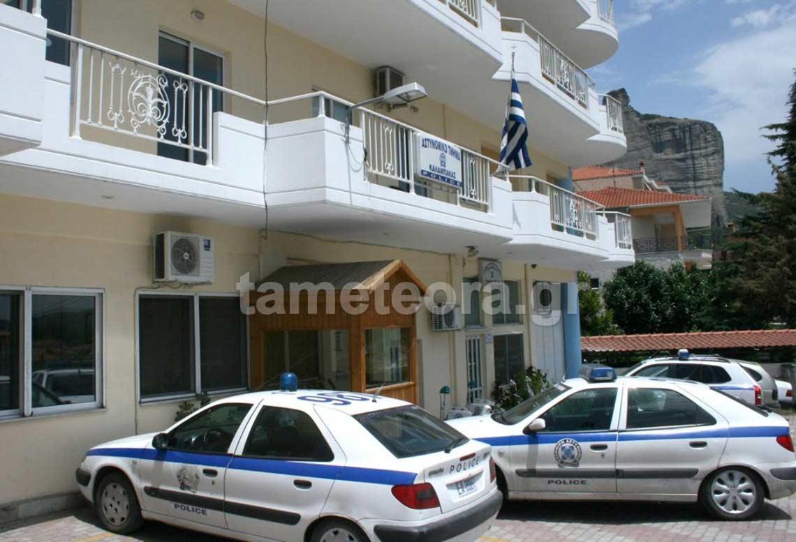Αστυνομικό Τμήμα Καλαμπάκας