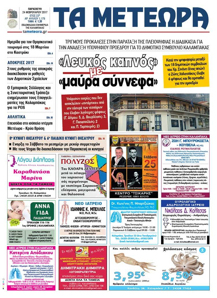 εφημερίδα «Τα Μετέωρα»