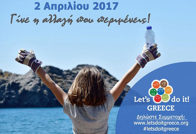 Let's do it Greece Μετέωρα