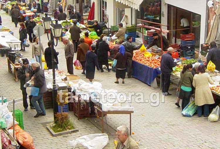 λαϊκή αγορά Καλαμπάκας