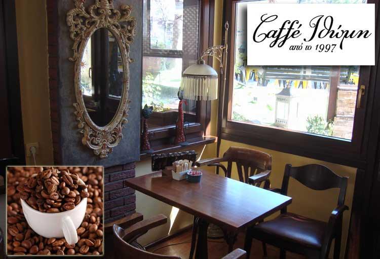 καφέ Ιθώμη