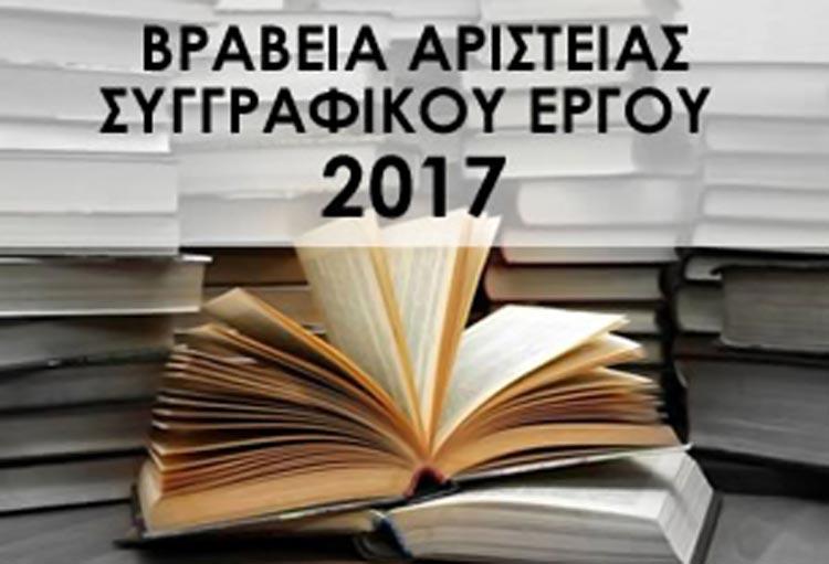 Βραβεία Αριστείας Συγγραφικού Έργου