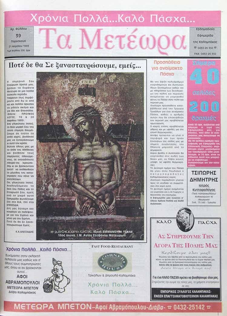 Πρωτοσέλιδο εφημερίδας «Τα Μετέωρα»