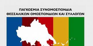 Παγκόσμια Συνομοσπονδία Θεσσαλών «ΑΣΚΛΗΠΙΟΣ»,